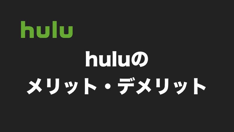 【感想】huluを使ってみて気づいたメリット・デメリット