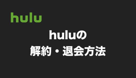 huluの解約・退会方法|注意点も解説