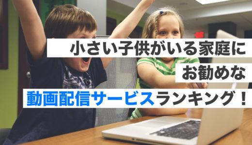【VOD】小さな子供がいる家のための動画配信サービスランキング【おすすめ】
