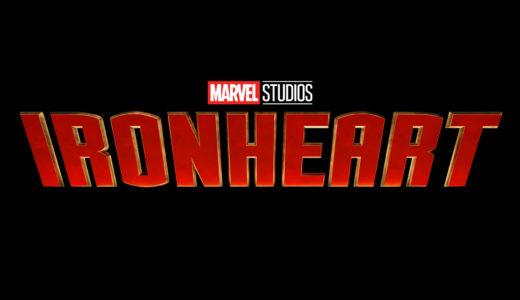 【マーベル】『アイアンハート(IRONHEART)』とは?MCU新シリーズがディズニープラス に登場!