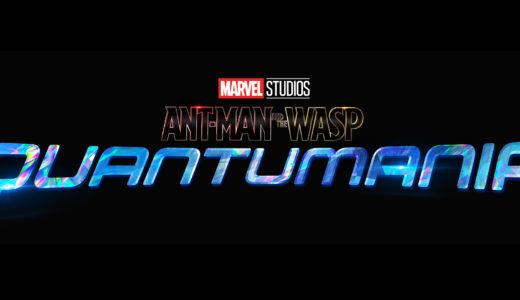『アントマン&ワスプ Quantumania(アントマン3)』の制作決定!スーパー・ヴィラン征服者カーンが登場予定!