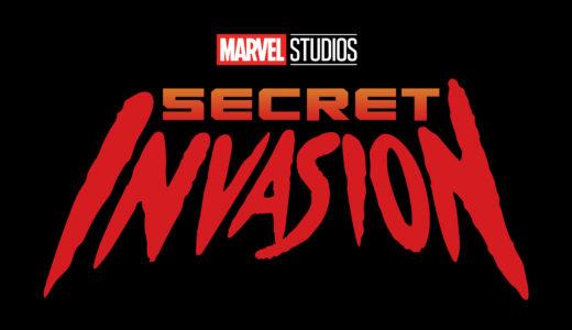 【マーベル】『シークレット・インベージョン(Secret Invasion)』とは?MCU新シリーズがディズニープラス に登場!