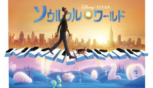 【解説】『ソウルフル・ワールド』ネタバレ感想・考察・伏線など|ソウルが三原色の意味【映画館で、IMAXで観たかった・・・】