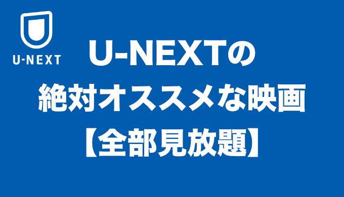 U-NEXTの無料で観れる絶対おすすめな映画26選【洋画厳選編】