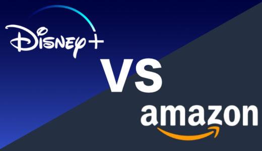 【VOD比較】Amazonプライムビデオとディズニープラスはどっちがオススメ?【違いを徹底解説】