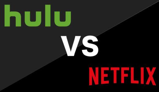 【VOD比較】HuluとNETFLIXはどっちがオススメ?【違いを徹底解説】