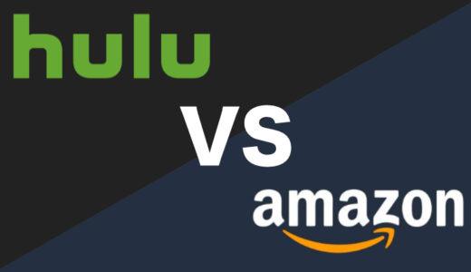 【VOD比較】HuluとAmazonプライムビデオはどっちがオススメ?【違いを徹底解説】