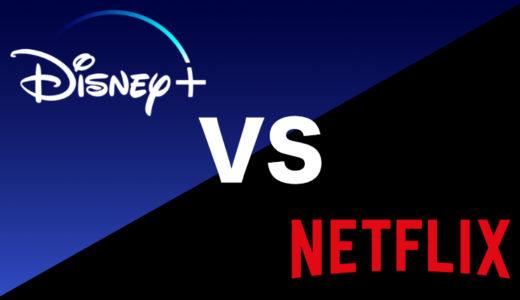 【VOD比較】NETFLIXとディズニープラスはどっちがオススメ?【違いを徹底解説】