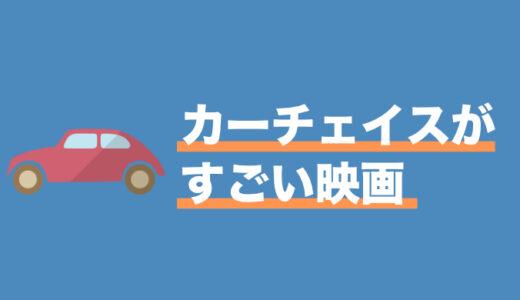 【まとめ】カーチェイスがすごいおすすめアクション映画!