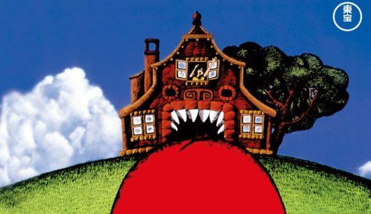 『HOUSE/ハウス』ネタバレ感想・解説・考察|神童のデビュー作