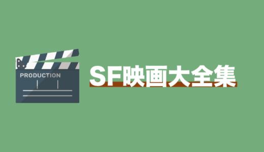 【永久保存版】面白いSF映画のおすすめ大全集【まとめ】