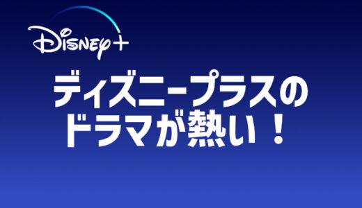【ディズニープラス】配信予定のドラマ・映画を徹底紹介!アニメ・実写リメイク・マーベルにスターウォーズも激アツです!