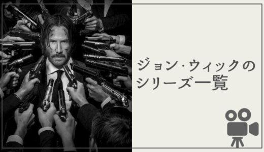 『ジョン・ウィック』の続編映画シリーズを一挙紹介!見るべき順番と配信中のVODも一緒に解説