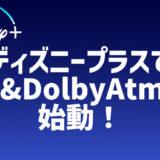ディズニープラスがついに4KHDR・DolbyAtmosに対応!ゲーム機(PS4)接続や新機能も!