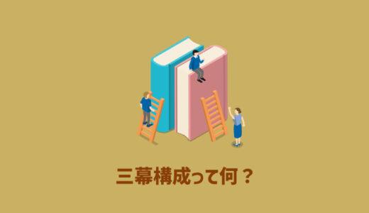 【映画の見方】三幕構成についてやさしく解説